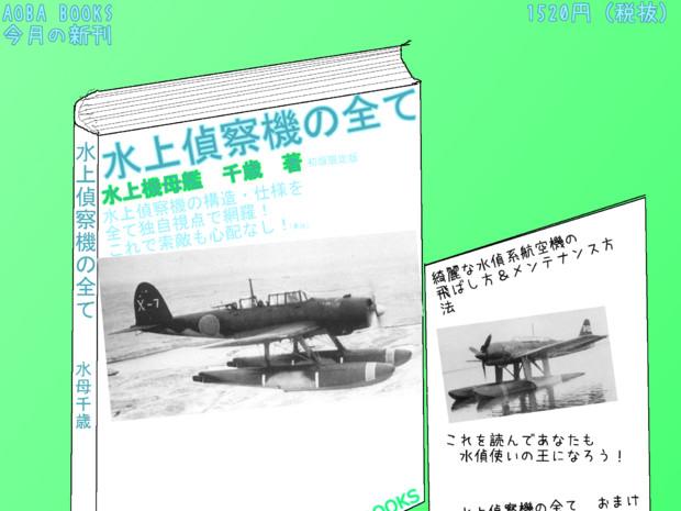 (雑絵)水上偵察機の全て(千歳)
