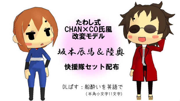 【MMD銀魂】たわし式CHAN×CO氏風改変モデル快援隊セット【モデル配布】