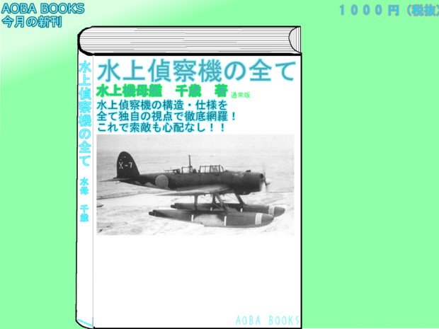 (雑絵)水上偵察機の全て(千歳) 通常