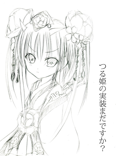 【チェンクロ】ツル姫の実装まだですか?