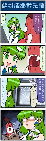 がんばれ小傘さん 1267