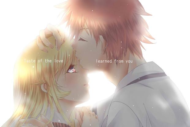 君に教わる恋の味。