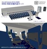 MMD用 航空機内装キット(配布スタート)