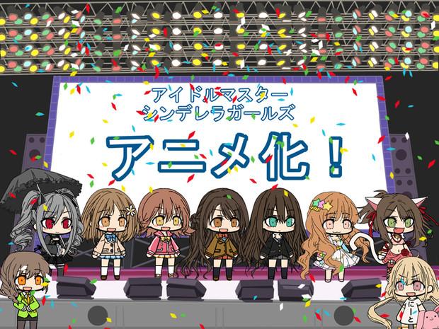アイドルマスターシンデレラガールズ アニメ化!