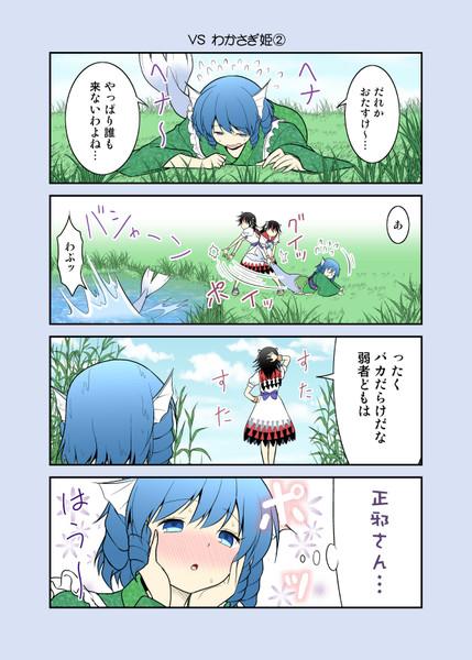 正邪4コマ 「VS わかさぎ姫2」