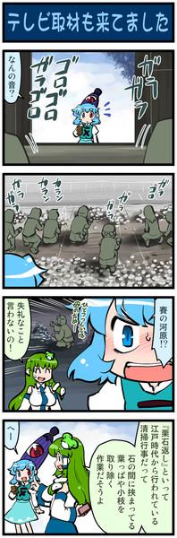 がんばれ小傘さん 1273