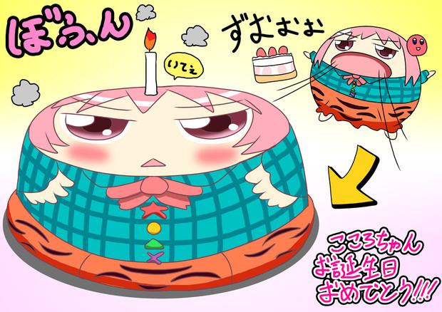 こころちゃんお誕生日おめでとうケーキ!!