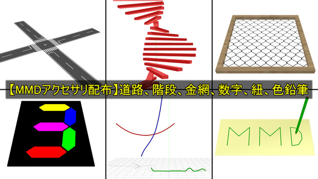 【MMDアクセサリ配布】道路、階段、金網、数字、紐、色鉛筆