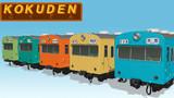 通勤電車103系 NO_COOLER
