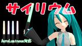 【アクセサリ配布】サイリウム