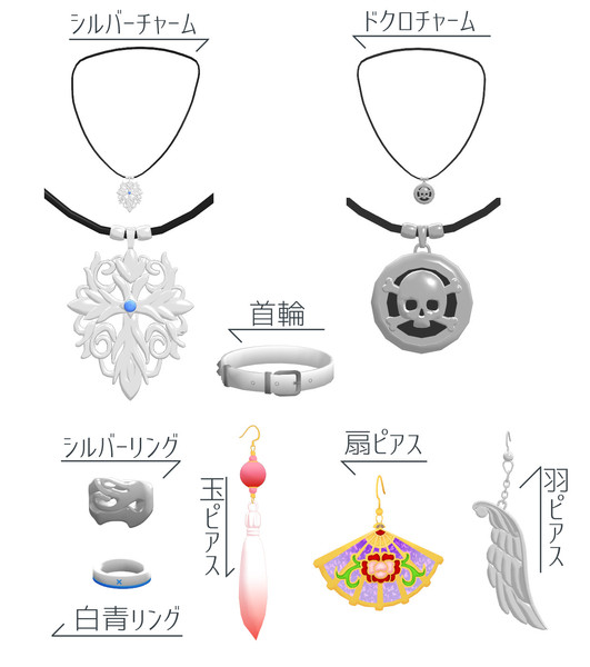 【配布終了】装飾品ver1.0