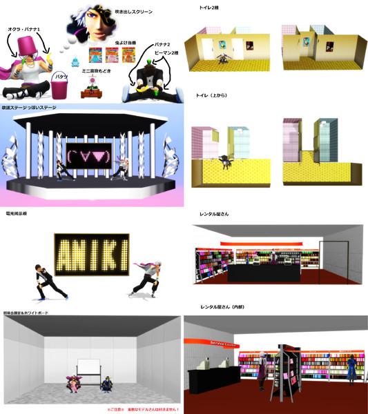 【MMD】ステージ、小物いろいろ