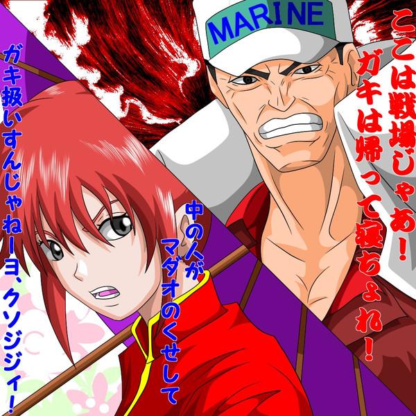 神楽VS赤犬(サカヅキ)