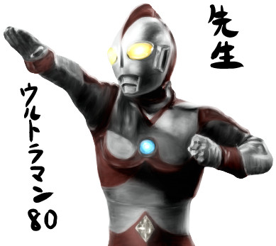ウルトラマン80 【ゆっくり妖夢がみんなから学ぶ ウルトラ怪獣絵巻】用イラスト