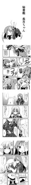 艦これ漫画30