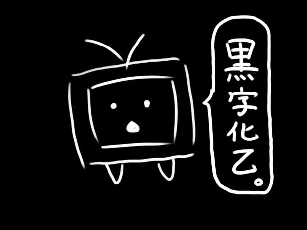 黒字化おめでとう(笑) - ニコ...