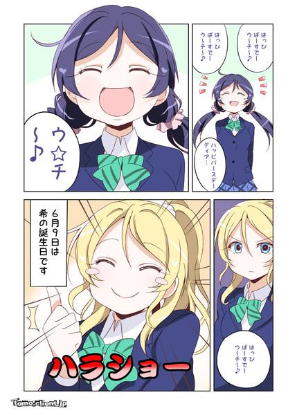 【ラブライブ!】 希さん誕生日漫画 (新刊の台詞部分を替えただけ)