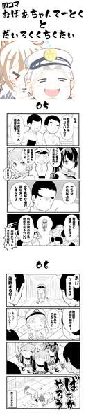 【四コマ】おばあちゃんてーとく と だいろくくちくたい