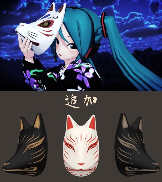 【MMD】狐面セット【追加更新】