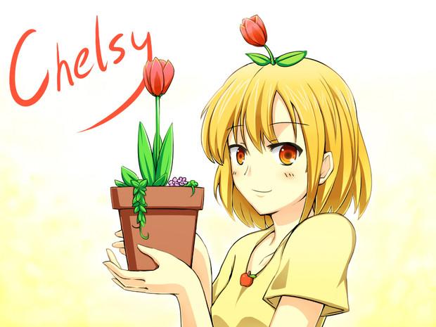 チェルシーちゃん