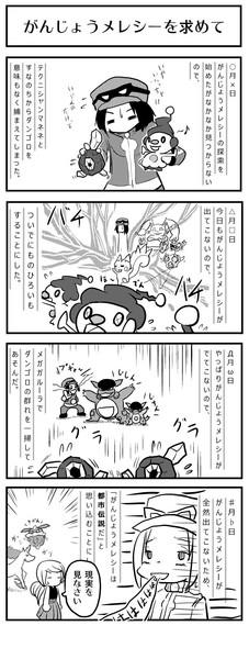 【ポケモンXY】がんじょうメレシーを求めて 【4コマ】