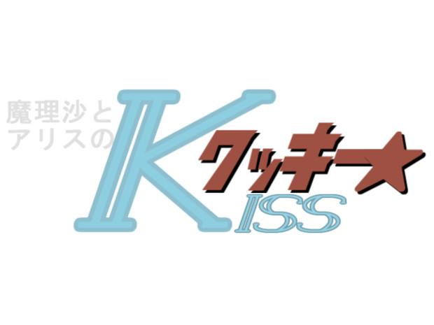 魔理沙とアリスのZクッキー☆ロゴ