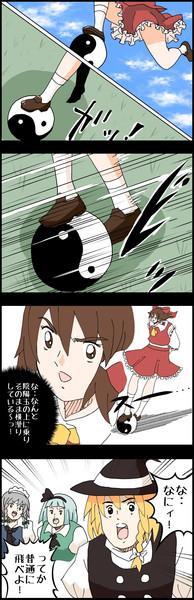 【四コマ】東方キャプテン翼