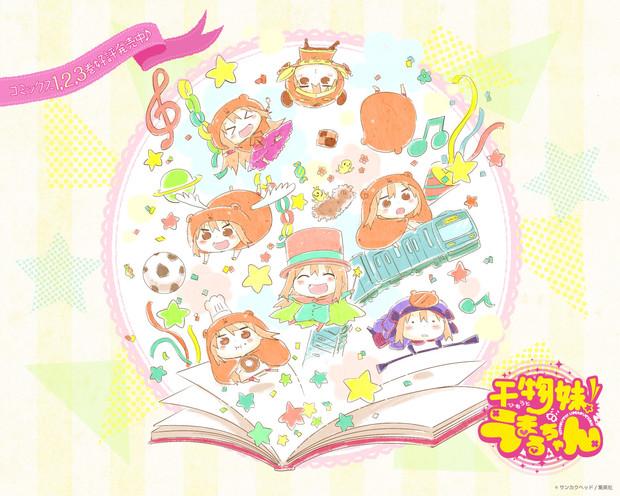 「干物妹!うまるちゃん」コミックス第3巻発売記念壁紙(1280×1024)