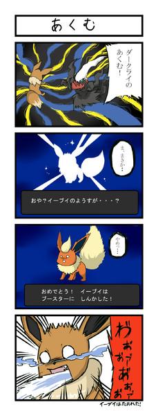 ポケモン4コマ「あくむ」