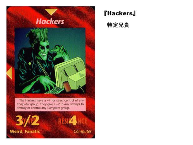 淫夢ナティカード Hackers