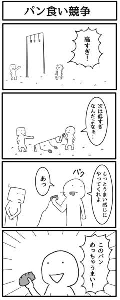 4コマ「パン食い競争」