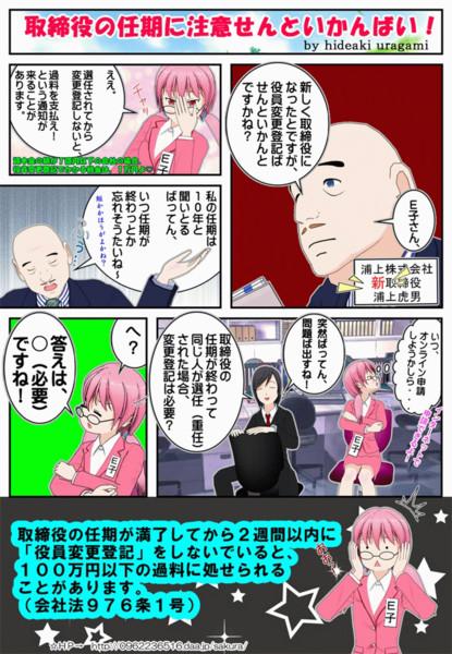 「取締役の任期に注意せんといかんばい!」THE アニメ
