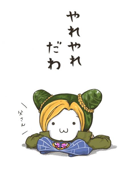 空条 ショボーン 徐倫