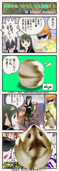 はむすた「ki-ji」くん 登場!! THE アニメ