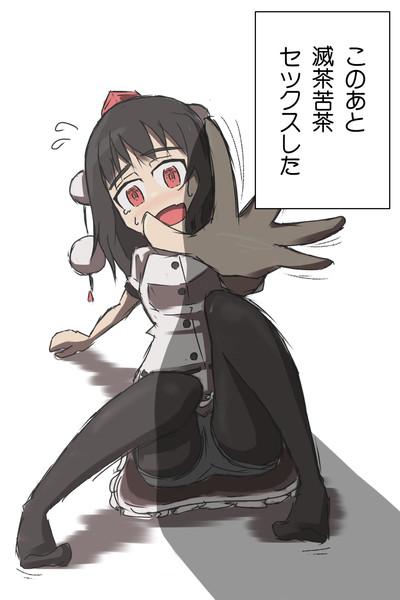 黒スト文ちゃん(この後ver)