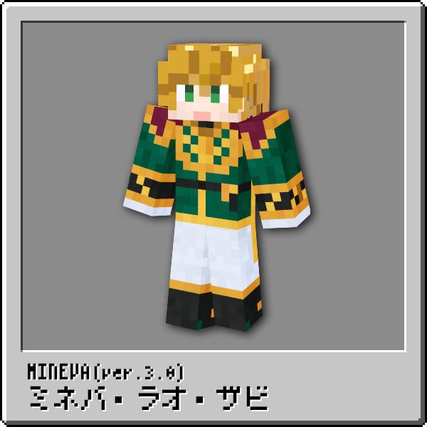 【ミネバ】ミネバスキン Ver.3.0【Minecraft】