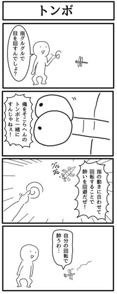 4コマ「トンボ」