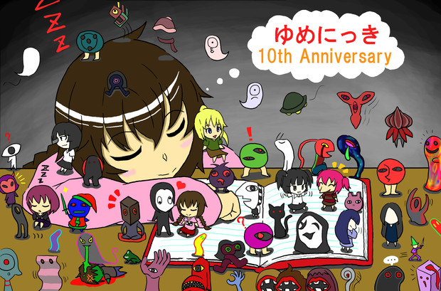 幸せな夢を 【ゆめにっき10周年】