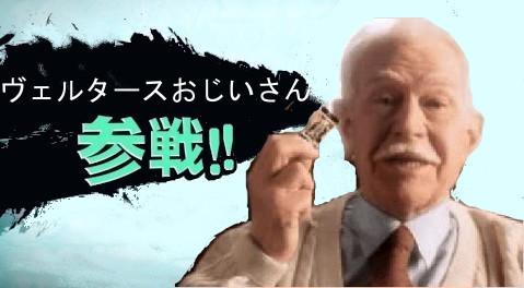 ヴェルタースおじいさん(魔王)参戦!
