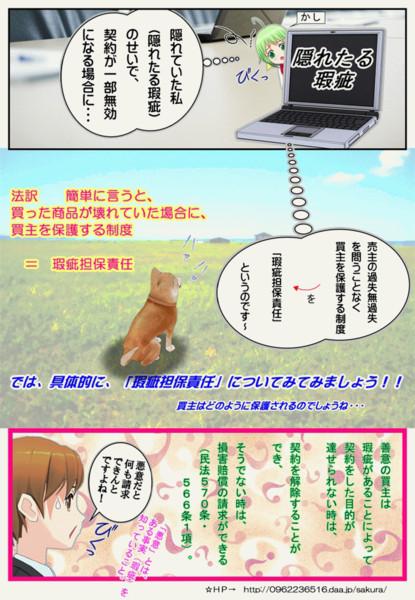 「ノークレームノーリターン」!?~逆襲編~ THE アニメ 2ページ目