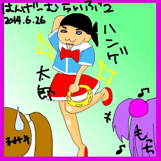 はんげらいぶ6/26