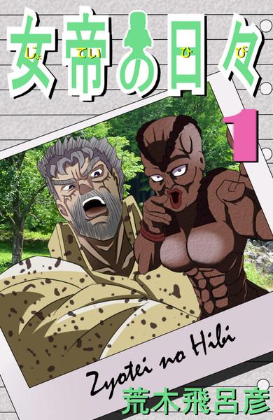 夏コミで女帝×ジョセフの薄い本出します!!