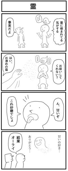 4コマ「霊」