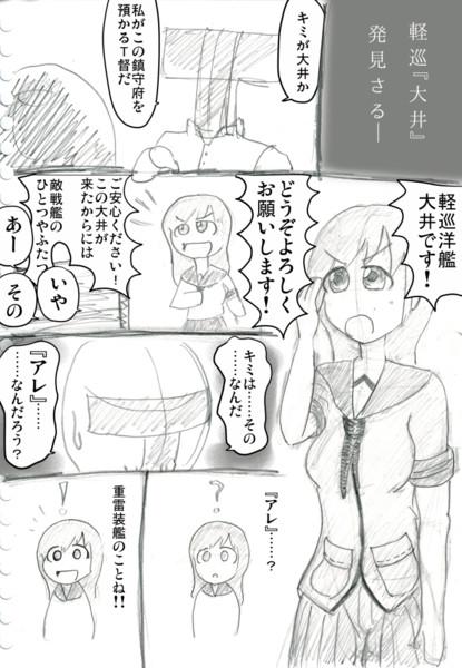 大井さんがレズ扱いされる漫画 『 Out & In 』(1)