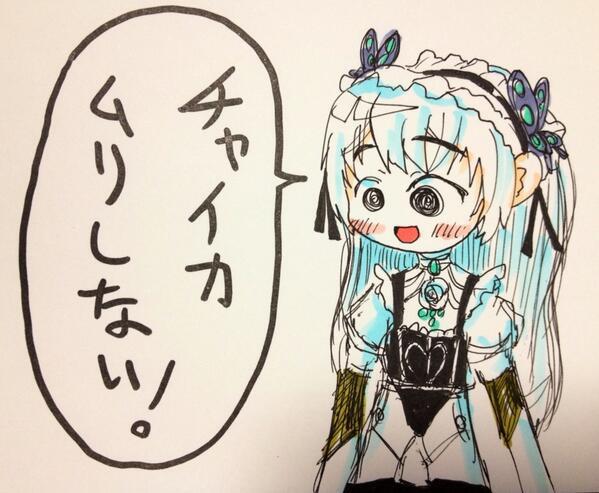 らくがき☆チャイカ