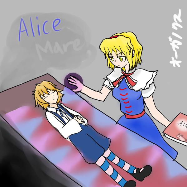 アリスとアリスメアー