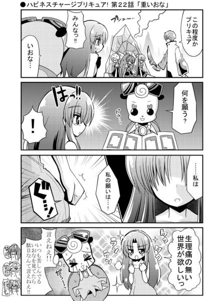 ●ハピネスチャージプリキュア! 第22話 「重いおな」