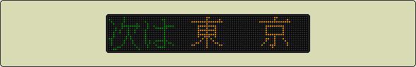 Railwars!に出てきた201系車内LED表示再現