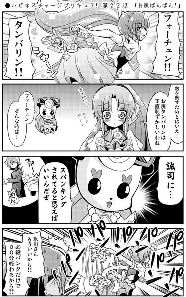 ●ハピネスチャージプリキュア! 第22話 「お尻ぱんぱん!」