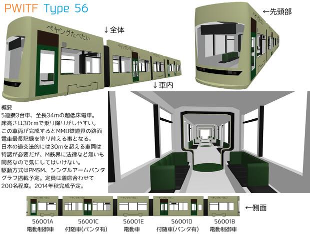 大型超低床電車 - ニコニコ静画 ...